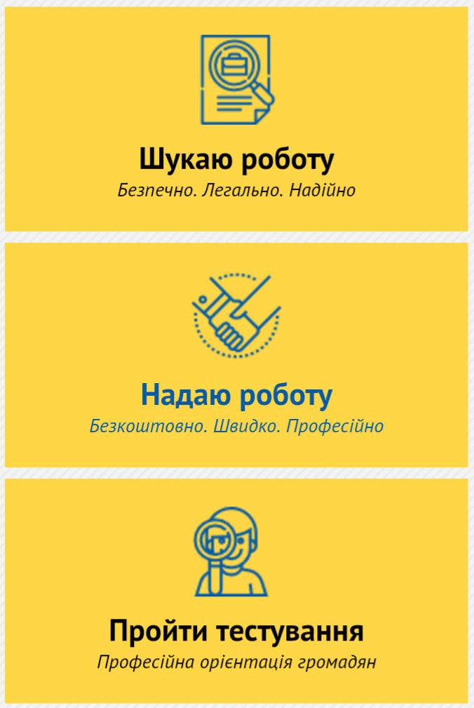 Фото з сайту Черкаського центру зайнятості